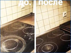 Результат чистки кухонной плиты на кухне