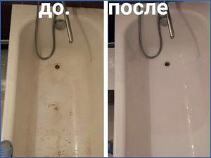 Результат чистки ванны в квартире