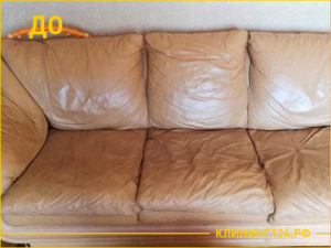 Светло-коричневый кожаный диван ДО химчистки