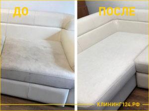 Белый кожаный диван ДО и ПОСЛЕ чистки