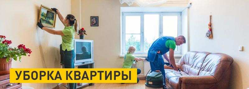 Генеральная уборка квартиры клининговой компанией